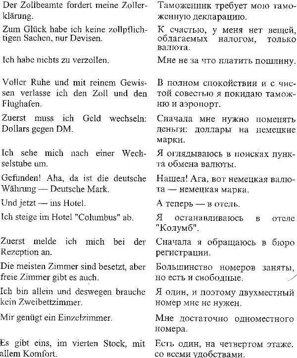 Тесты по уровнем а1 немецком языке