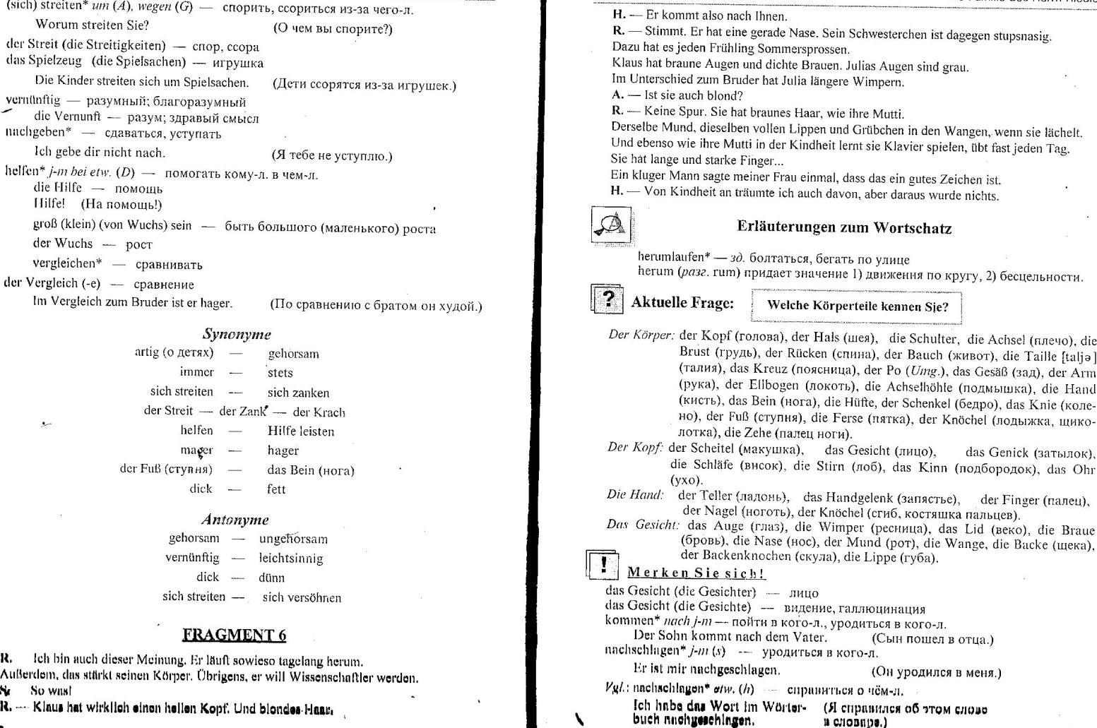 лексика по теме здоровье на немецком языке
