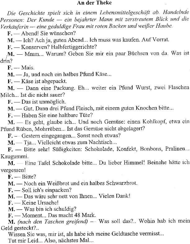 Тексты по немецкому management