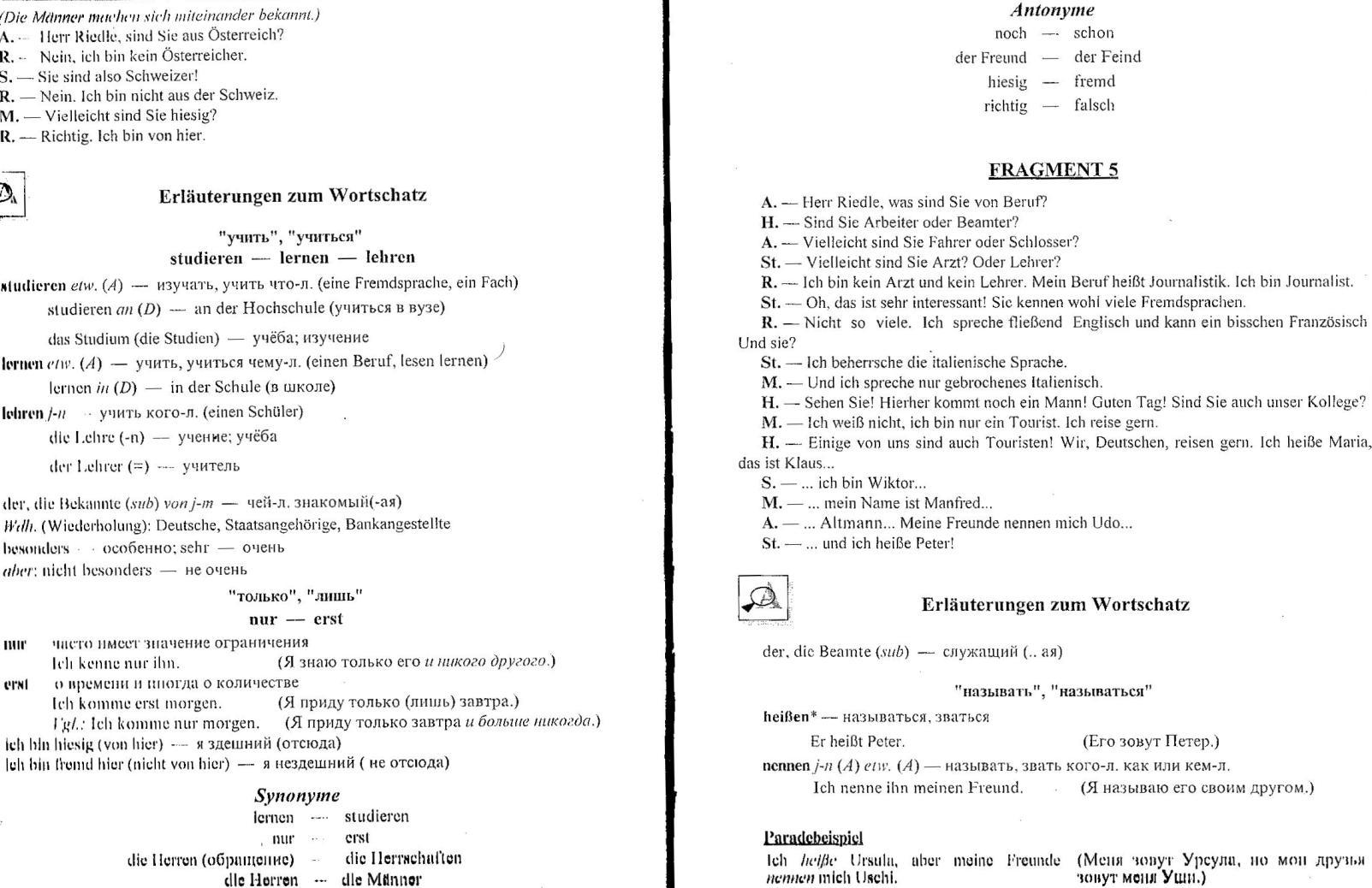 знакомство по немецкому языку