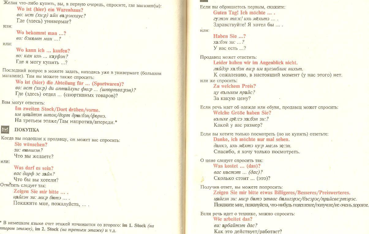 Знакомство теме лексика немецкий по