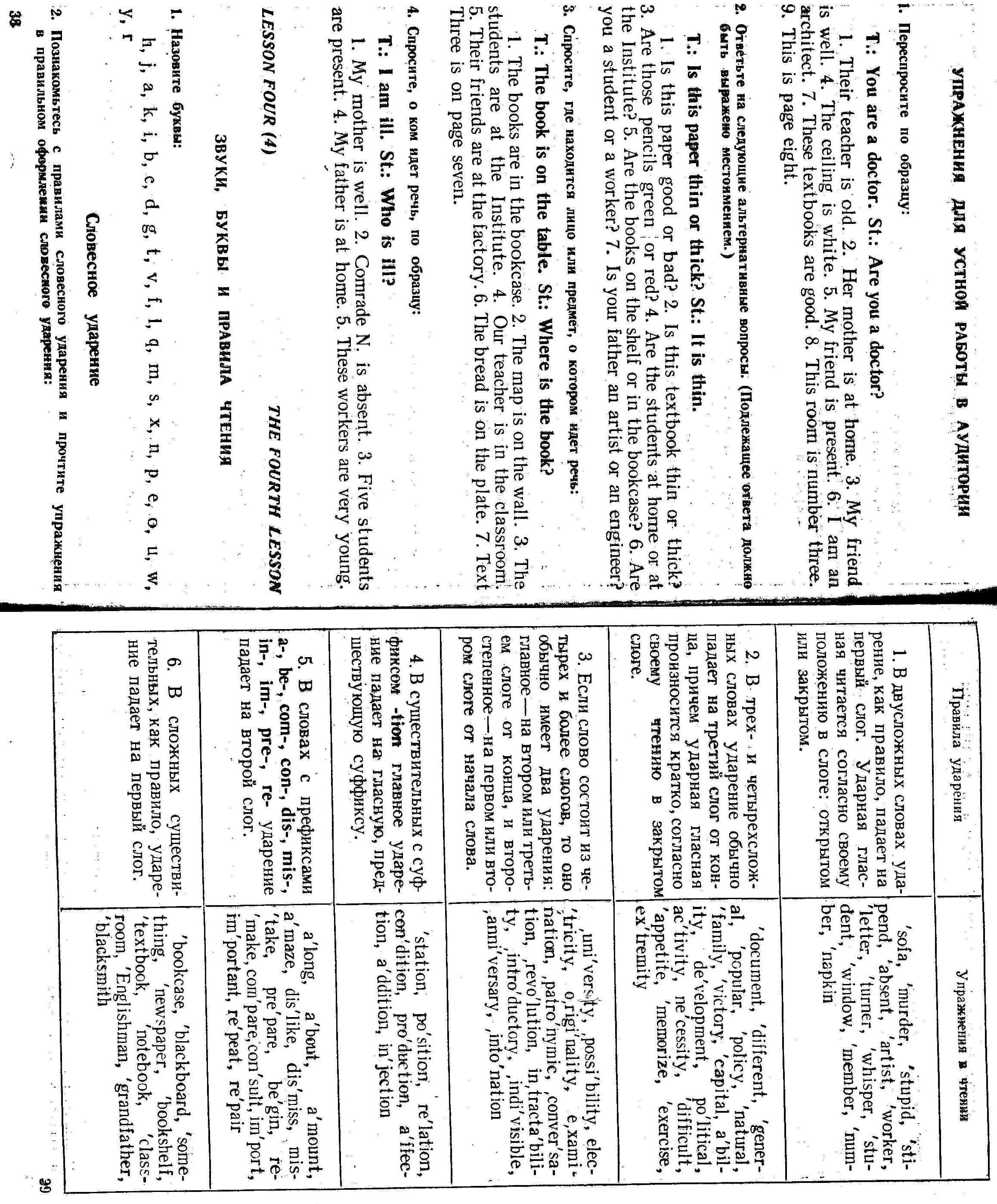 английский язык стр 32