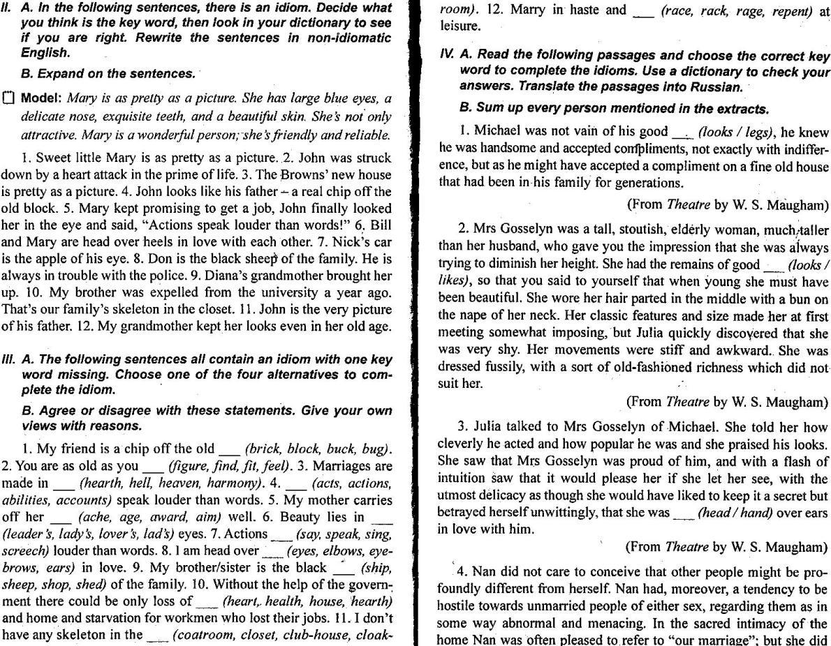 Сочинение об отношениях в семье на английском языке с переводом сердце рецепт приготовления с фото