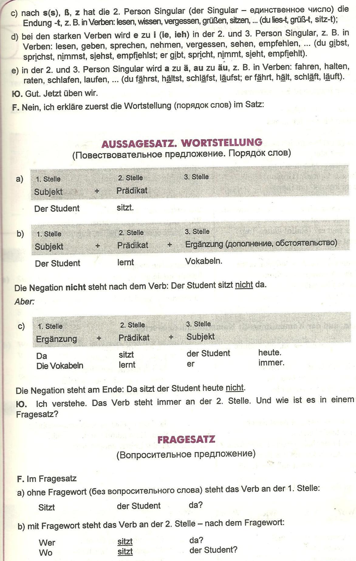 текст по немецкому языку знакомство
