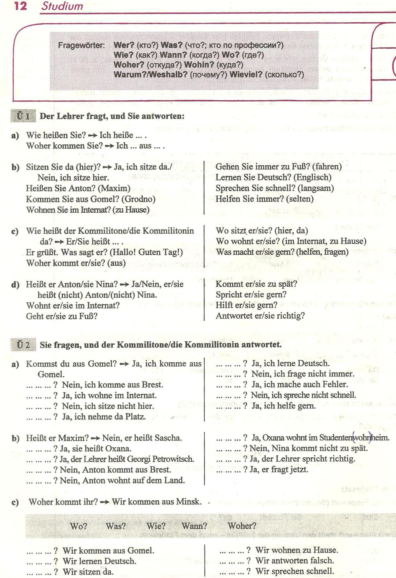 диалог по немецкому языку знакомство с переводом