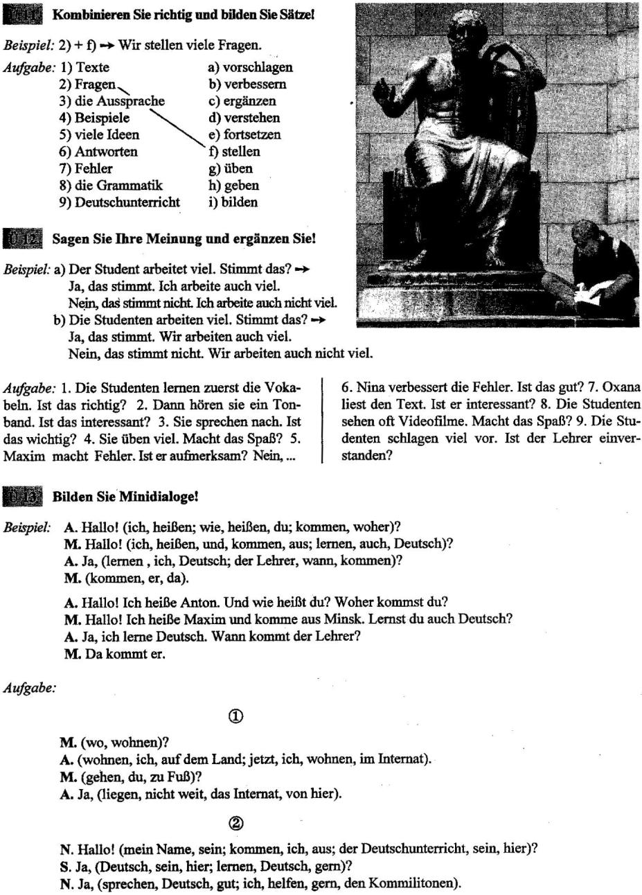 немецкий вопросы знакомство с