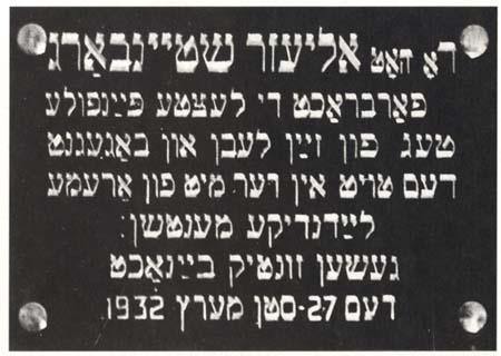 """ћемориальна¤ доска на больнице в """"ерновцах, где 27 марта 1932 года скончалс¤ выдающийс¤ еврейский баснописец Ёлиэзер Ўтейнбарг"""